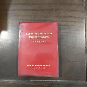 毛主席 周总理 华主席有关外贸工作的指示