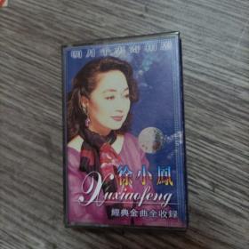 磁带--徐小凤-经典金曲全收录,正版,品佳(1998版)有歌本
