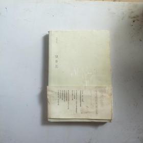 彼岸花:安妮宝贝十年修订典藏文集