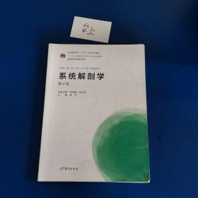 系统解剖学(第4版)