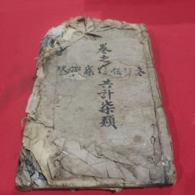 新镌历法总览合节象吉备要通书(三卷——九卷)