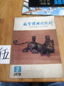 故宫博物院院刊(季刊)1979年第二期