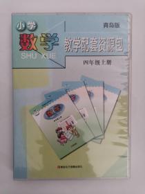 小学数学教学配套资源包(四年级,上册) (有4枚光盘,一盒装)