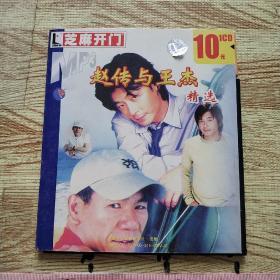 芝麻开门 :赵传与王杰精选  1CD