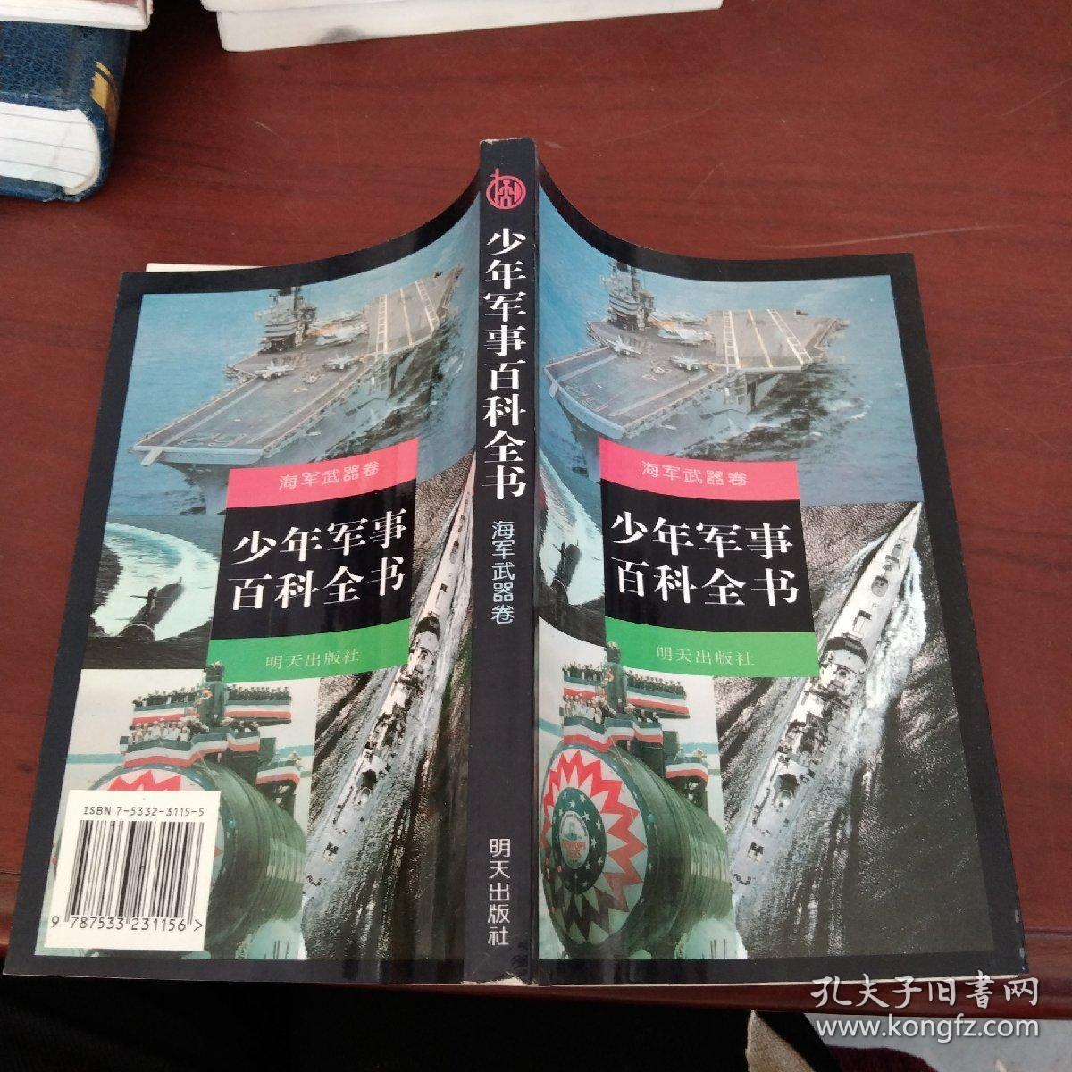 少年军事百科全书——海军武器卷