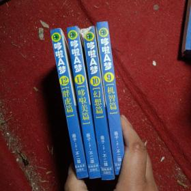 正版实拍:哆啦A梦12胖虎篇:文库本系列经典套装版(9.10.11.12)4本合售