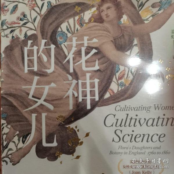 花神的女儿:英国植物学文化中的科学与性别(1760—1860)