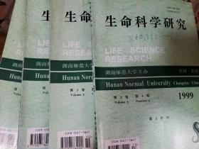 生命科学研究(季刊1999年1-4册)