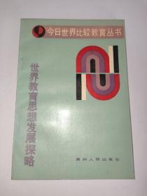 世界教育思想发展探略  贵州人民出版社  一版一印