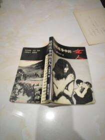 朝鲜战争中的女人