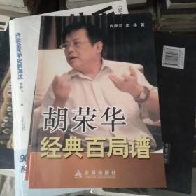 胡荣华经典百局谱