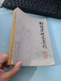 红楼梦研究集刊(第一辑)