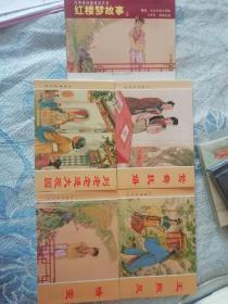 红楼梦故事②-经典连环画阅读丛书