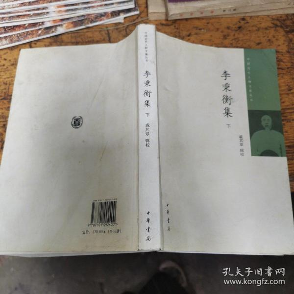 李秉衡集下册书边有伤,看图。