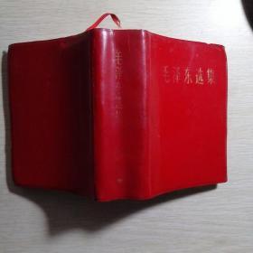 毛泽东选集(64开一卷本)羊皮面