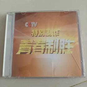 CCTV特别制作  青春制胜  光盘无划痕