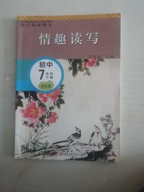 情趣读写(初中七年级下册     双色版)