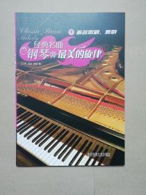 经典名曲 钢琴弹最美的旋律---1著名歌剧、舞剧