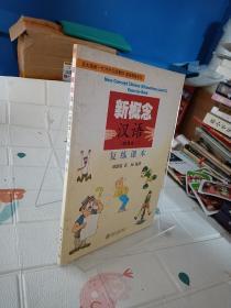 北大版新一代对外汉语教材·基础教程系列·新概念汉语(初级本1):复练课本