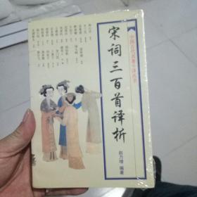 宋词三百首译析