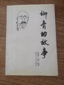 柳青的故事(作者签名钤印本)