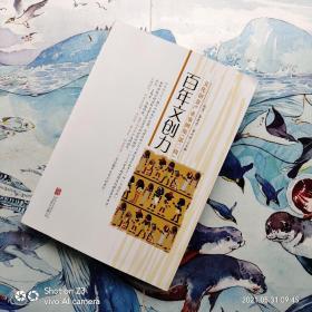 百年文创力 : 文化创意产业案例集(第2辑)