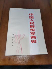 中国人民解放军简史,一版一印