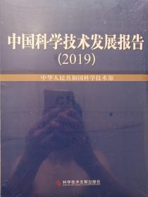 中国科学技术发展报告2019《正版》全新没有开封