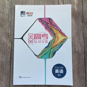 全品高考复习方案英语RJ作业手册 新高考