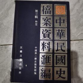中华民国史档案资料汇编 第三辑 外交