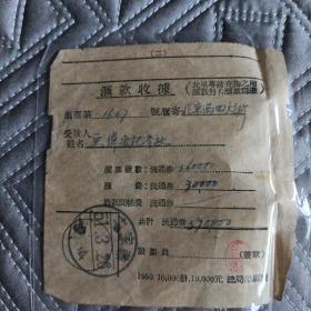 1951年汇款收据