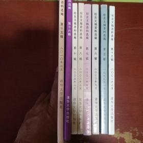 《校友文稿资料选编》第5.6.7.8.10.13.15.16 八册合售 清华大学出版社 私藏 书品如图