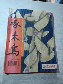 啄木鸟1994  2