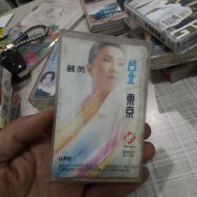 老磁带 苏芮   台北 东京