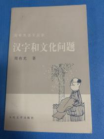 汉字和文化问题