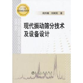 现代振动筛分技术及设备设计❤ 闻邦春,刘树英 冶金工业出版社9787502463625✔正版全新图书籍Book❤