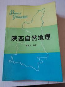 陕西自然地理