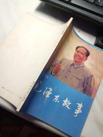 毛泽东故事(小学版)