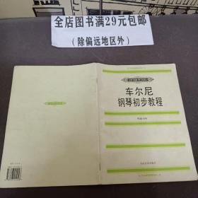 车尔尼钢琴初步教程:作品599(内页有少量笔迹)
