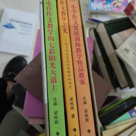 走在作文教学七彩的阳光大道上   三册
