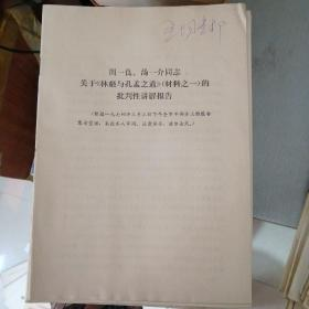 周一良、汤一介同志关于《林彪与孔孟之道》(材料之一)的批判性讲解报告