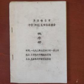 《齐齐哈尔市中学师范生田径运动会秩序册》1984年 油印本 齐齐哈尔市教育委员会 私藏 书品如图