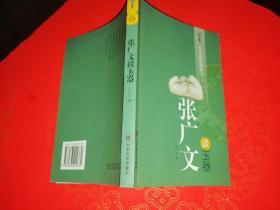 名家谈收藏丛书-张广文谈玉器