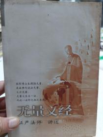 旧书《无量义经》一册