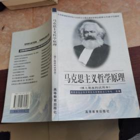 马克思主义哲学原理 理工类本科试用本