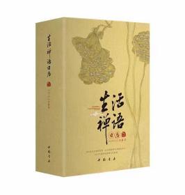 生活禅语日历2022