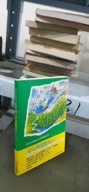 尼尔斯骑鹅旅行(世界名著青少版●历险经典)