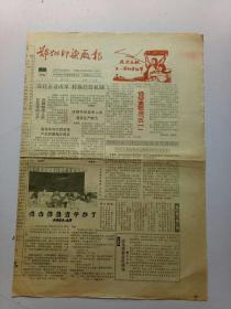 郑州印染厂扱1992年5月8日共4版