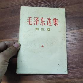 毛泽东选集-第三卷-32开