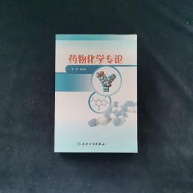 药物化学专论